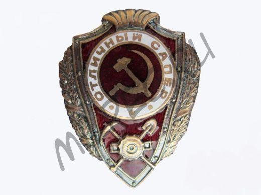 """Знак """"Отличный Сапер"""" (реплика)"""
