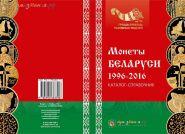 """Каталог """"Монеты Беларуси 1996-2016 годов"""" Выпуск №1 Ноябрь 2"""