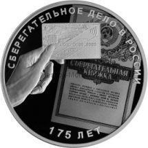 3 рубля 2016 г. 175-летие сберегательного дела в России