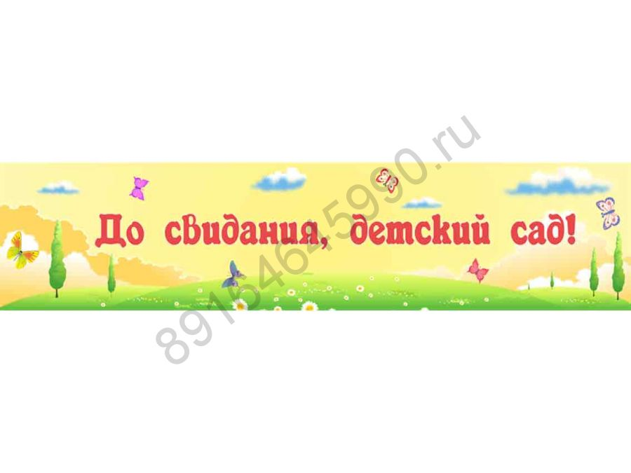 Баннер 7053(03)