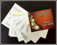 Карманный блокнот коллекционера. Монеты 1921-2016г