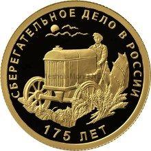 50 рублей 2016 год 175-летие сберегательного дела в России