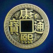 Китайская монета 3.8 см