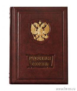 Подарок Русская охота. Исторический очерк