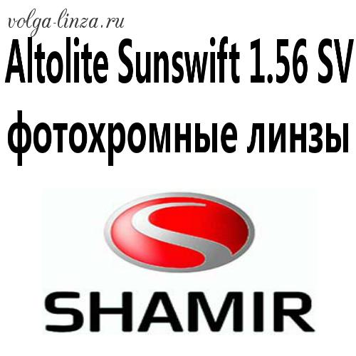 Shamir Altolite Sunswift 1.56 SV-фотохромные линзы