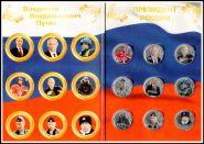"""Коллекционный набор 1 рубль с цветной эмалью """"Президент России"""" + альбом"""