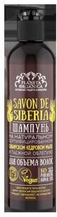 Шампунь для объема волос Savon de Siberia
