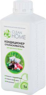Кондиционер ополаскиватель для детского белья CLEAN HOME