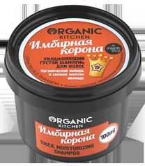 """Шампунь густой увлажняющий для волос """"Имбирная корона"""" Organic Kitchen"""