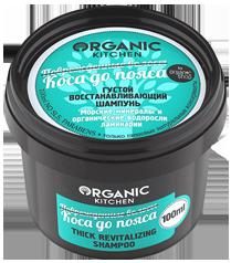 """Шампунь восстанавливающий густой """"Коса до пояса"""" Organic Kitchen"""
