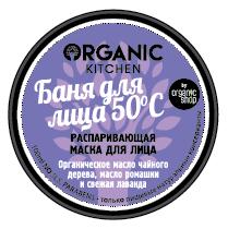 """Маска-распаривающая для лица """"Баня для лица. 50°С"""" Organic Kitchen"""