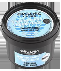 """Скраб полирующий для ног """"Хрустальная туфелька"""" Organic Kitchen"""