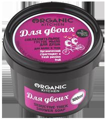"""Мыло для душа соблазнительное густое. Для волос и тела """"Для двоих"""" Organic Kitchen"""