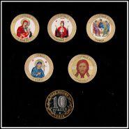 10 рублей,цветная эмаль + фотогравировка, серия Чудотворные иконы, набор 5шт