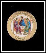 10 рублей,цветная эмаль + фотогравировка,ТРОИЦА,серия Чудотворные иконы