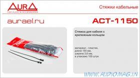 Aura ACT-1150 (3,6х150мм.)