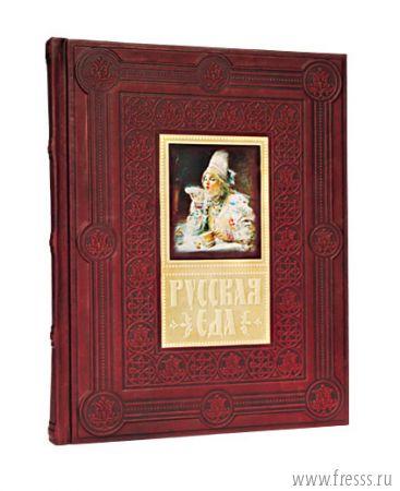 Подарок Русская еда, большая кулинарная книга