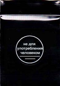 """Наклейка 18 мм """"НЕ ДЛЯ УПОТРЕБЛЕНИЯ ЧЕЛОВЕКОМ""""  (100шт.)"""