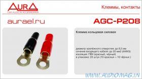 Aura AGC-P208 Клеммы кольцевые, 8,5мм, 20мм2