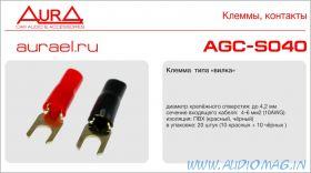 Aura AGC-S040 4,2мм, 4-6мм2