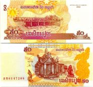 Камбоджа 50 риелей 2002 UNC