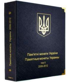 Альбом для юбилейных монет Украины(2006-2012 года) Распродажа!