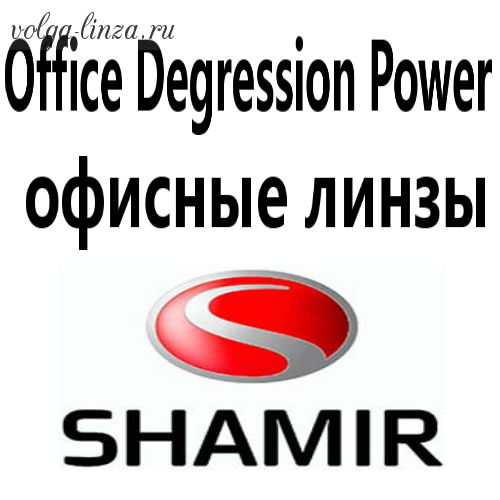 Office Degression Power