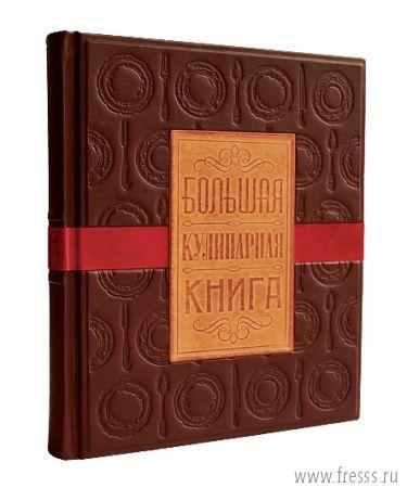 Подарок Большая кулинарная книга, натуральная кожа