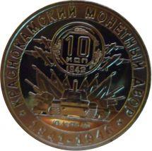 Копия серебряного монетовидного жетона КРАСНОКАМСКИЙ МОНЕТНЫЙ ДВОР 1941 1946 гг серия 70 лет Советскому чекану