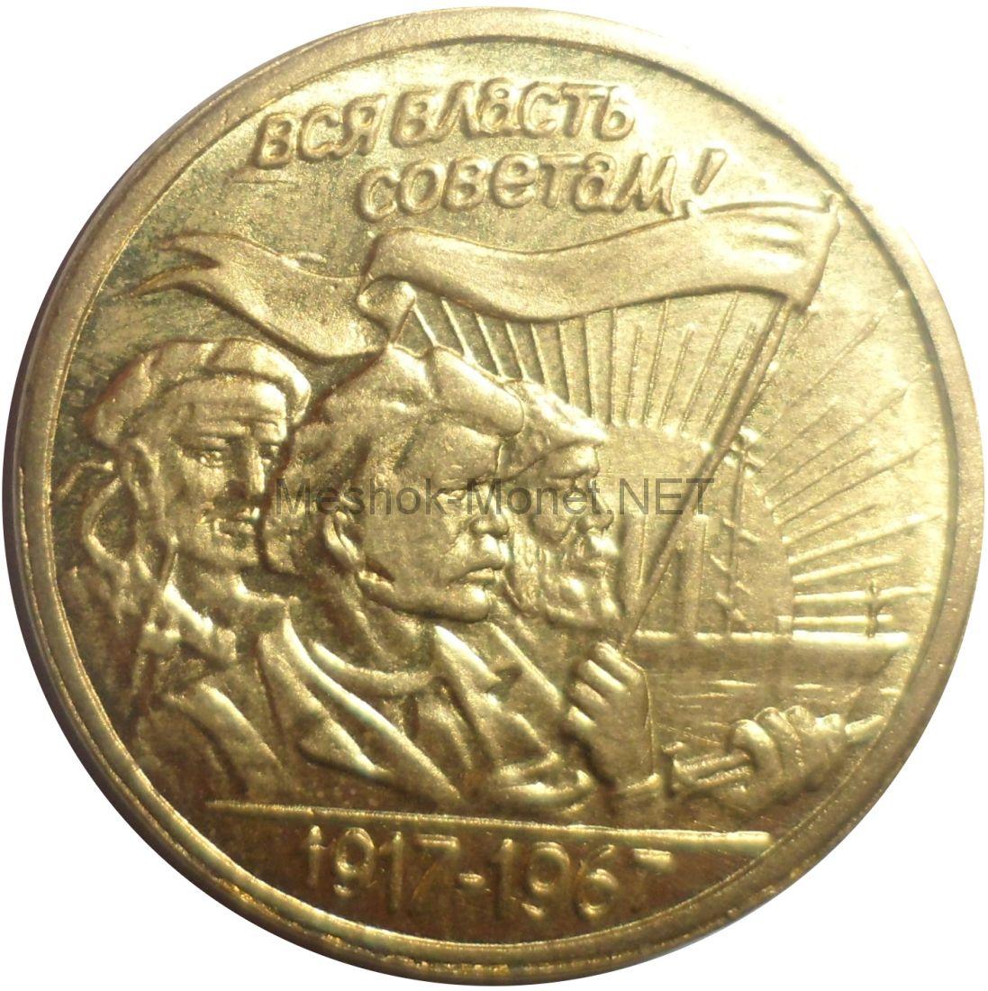 Копия монеты 20 копеек 1967 года. Трудящиеся