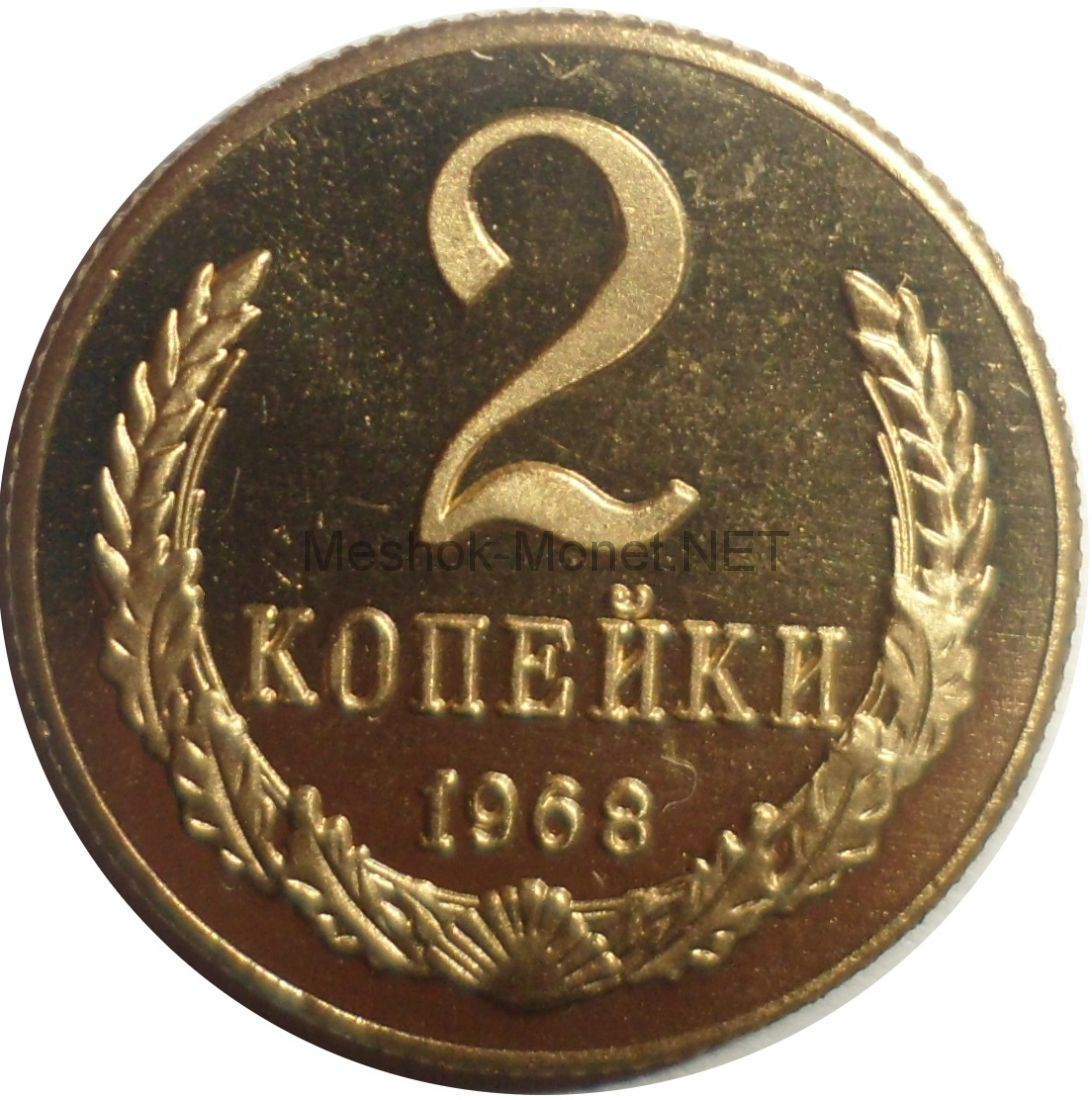 Копия монеты 2 копейки 1968 года