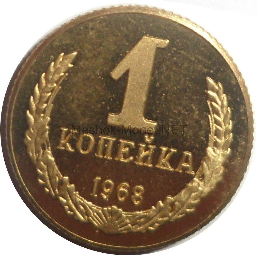 Копия монеты 1 копейка 1968 года