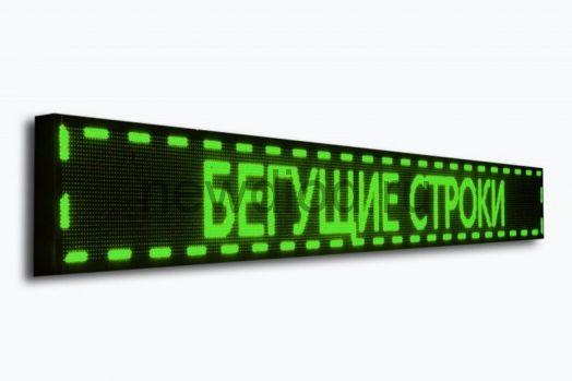 Бегущая строка  3х5 (48х160см) Зеленая