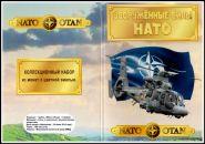 Набор монет 1 рубль ''Вооруженные силы НАТО ВЕРТОЛЕТЫ'' (цветные) - В альбоме
