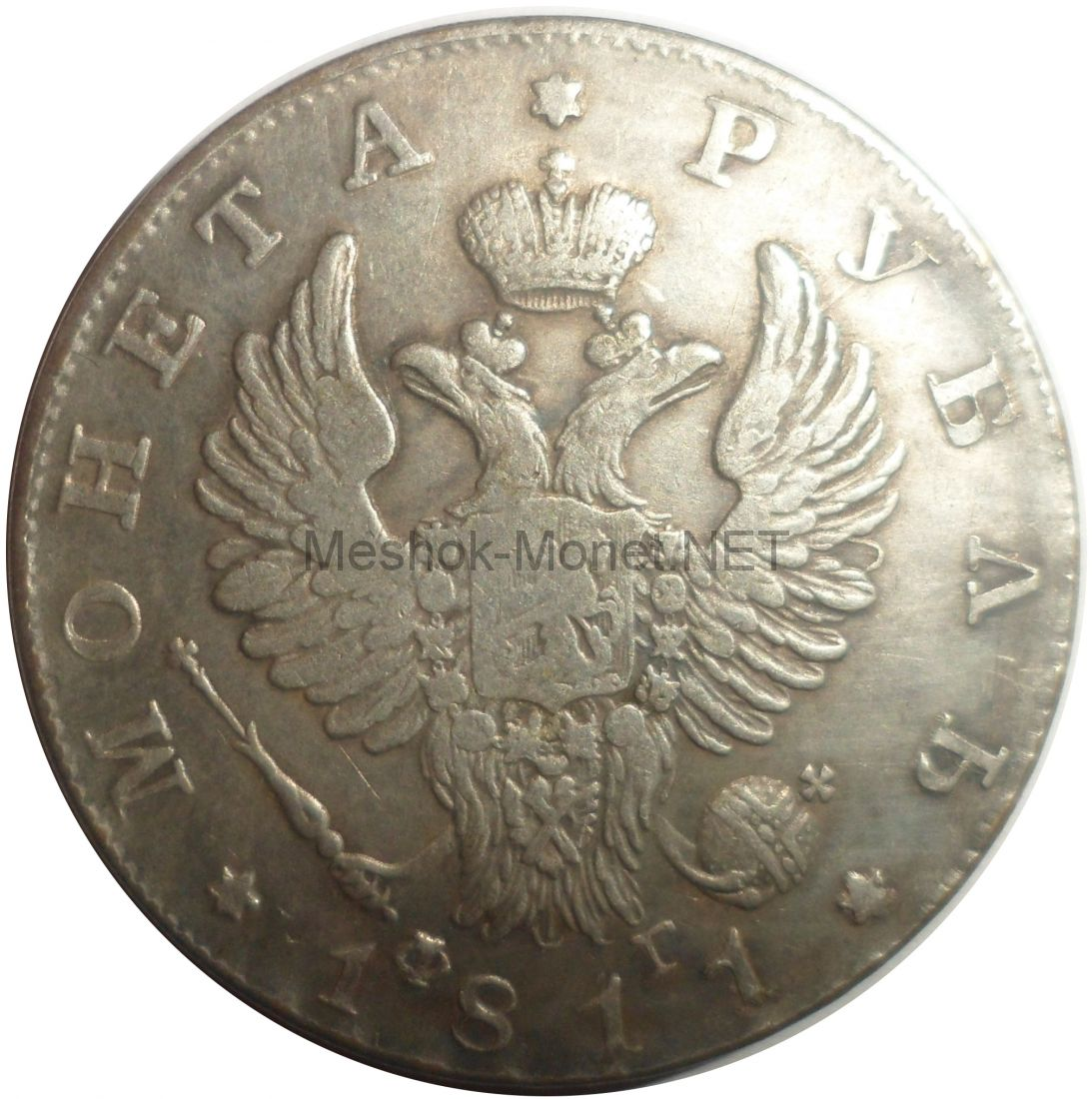 Копия монеты. Рубль 1811 года ФГ. Александра 1