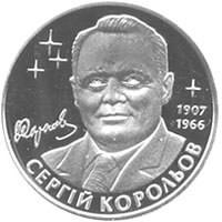 Сергей Королев Монета 2 гривны 2007
