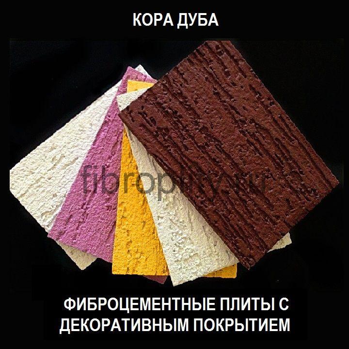 "Фасадные панели  АТР-Фактура ""Короед"" или ""Кора дуба"""
