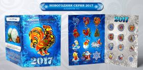 Набор новогодних цветных 1 рубль, Новый 2017 Год, 12 штук в альбоме. Вариант 1