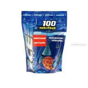 """Прикормка зимняя увлажненная """"100 Поклевок"""" ICE мотыль  (500гр)"""