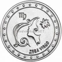 1 рубль 2016 г. Дева. Приднестровье