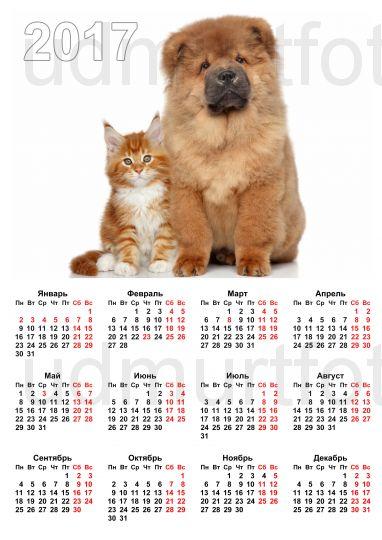 Настенный листовой календарь Кот и Пес