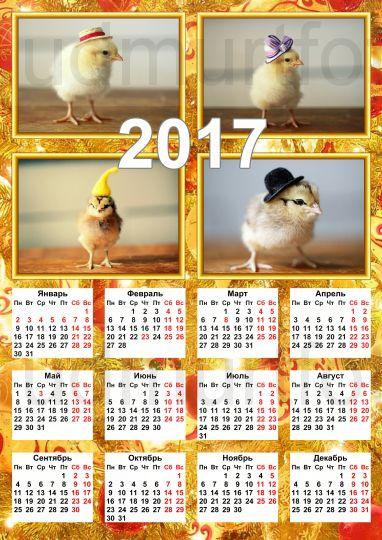 Настенный листовой календарь Цыплята