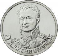 2 рубля Л.Л. Беннигсен - Полководцы, 2012г