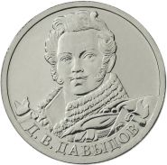2 рубля Д.В. Давыдов - Полководцы, 2012г