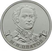 2 рубля М.И. Платов - Полководцы, 2012г