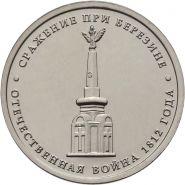 5 рублей Сражение при Березине, 2012г