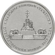 5 рублей Малоярославецкое сражение, 2012г