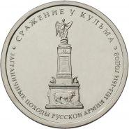 5 рублей Сражение под Кульмом, 2012г