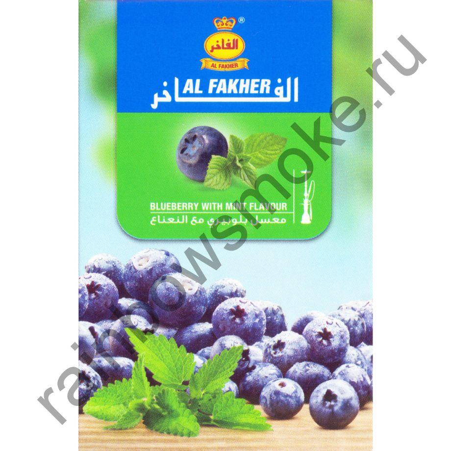 Al Fakher 50 гр - Blueberry with Mint (Черника с мятой)