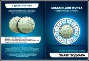 """Коллекционный набор монет 1 рубль с цветной эмалью """"Знаки  Зодиака"""" + альбом"""